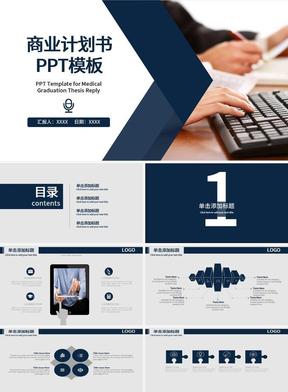 深蓝黑色商务通用商业计划书PPT模板.pptx