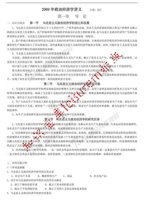 打印版2009版--马克思主义政治经济学原理_包仁_讲义.pdf