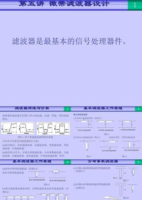 《射频与微波电路设计》--微带滤波器设计.ppt