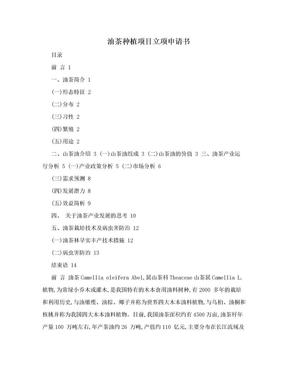 油茶种植项目立项申请书.doc