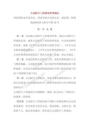 人民防空工程建设管理规定.doc