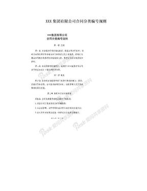 XXX集团有限公司合同分类编号规则.doc