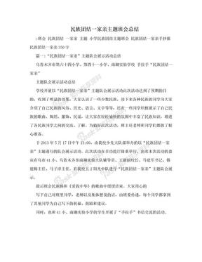 民族团结一家亲主题班会总结.doc