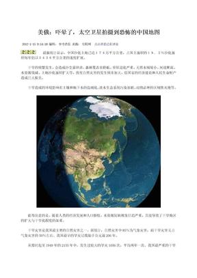 美俄:吓晕了,太空卫星拍摄到恐怖的中国地图.doc