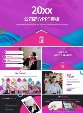紫色时尚公司介绍PPT模板