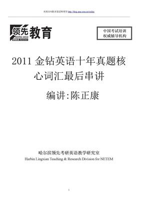 2011金钻英语十年真题核心词汇最后串讲-100本.doc