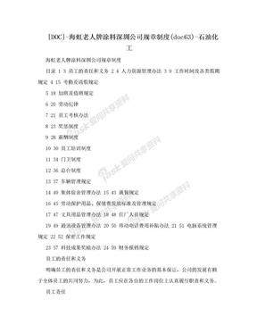 [DOC]-海虹老人牌涂料深圳公司规章制度(doc63)-石油化工.doc