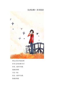 扎西拉姆·多多的诗.doc