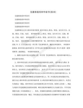 交通事故再审申请书(范本).doc