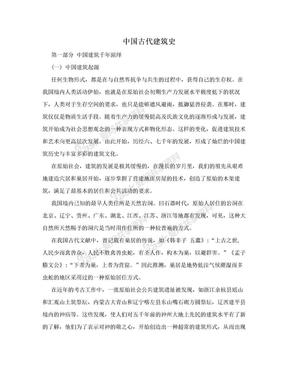 中国古代建筑史.doc