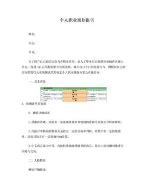 个人职业规划报告.doc