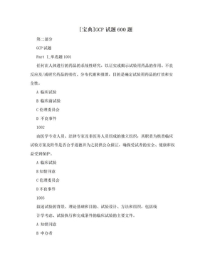 [宝典]GCP试题600题.doc