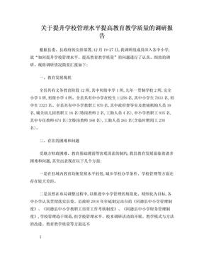 提升学校管理水平调研报告.doc