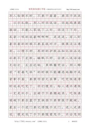 钢笔书法描红字帖模板可改内容.doc