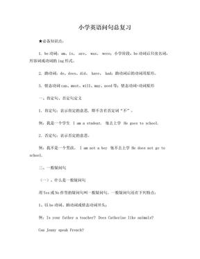 小学英语句型转换(陈述句变一般疑问句特殊疑问句及练习).doc