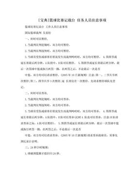[宝典]篮球比赛记载台 任务人员注意事项.doc