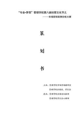 市场营销案例大赛——策划书.doc