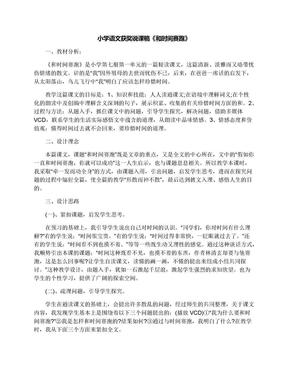 小学语文获奖说课稿《和时间赛跑》.docx