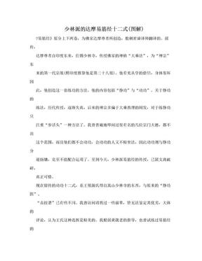 少林派的达摩易筋经十二式(图解).doc