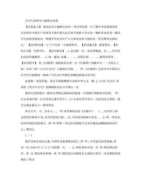 小学生清明节主题班会教案 .doc