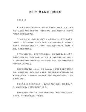 办公室装修招标文件.doc