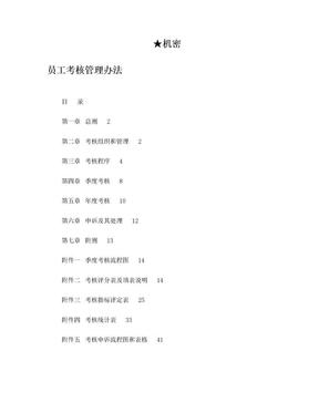 华为员工绩效考核管理办法.doc