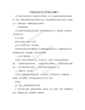 学校危化品安全管理自查报告.doc