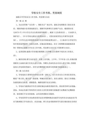 学校安全工作考核、奖惩制度.doc