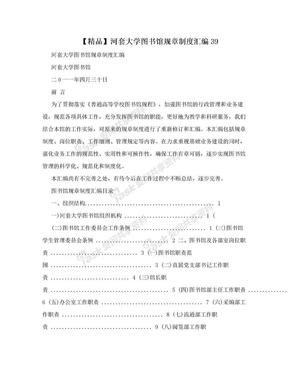 【精品】河套大学图书馆规章制度汇编39.doc