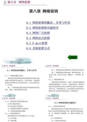 第八章 网络促销.ppt