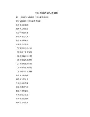 生日祝福语藏头诗制作.doc