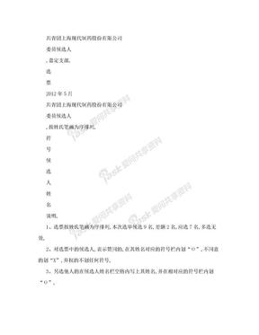 团委选票格式:总结 计划 汇报 设计 可编辑.doc