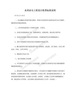 (新建)水利水电工程设计收费标准说明.doc