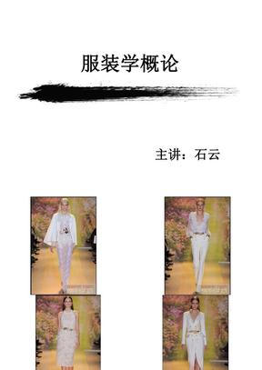 第九章服装学概论成衣设计与服装生产管理.ppt.ppt