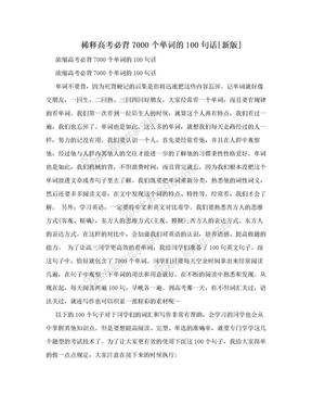稀释高考必背7000个单词的100句话[新版].doc