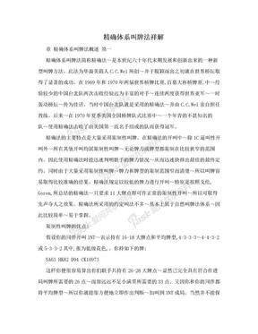 精确体系叫牌法祥解.doc