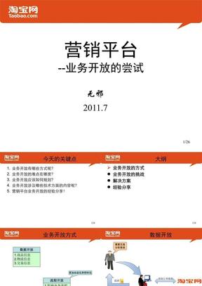 淘宝营销平台介绍.ppt