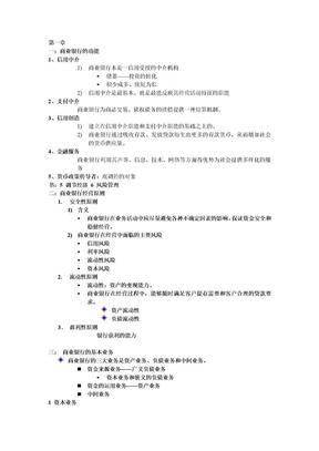 商业银行整理.doc