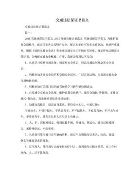 交通违法保证书范文.doc