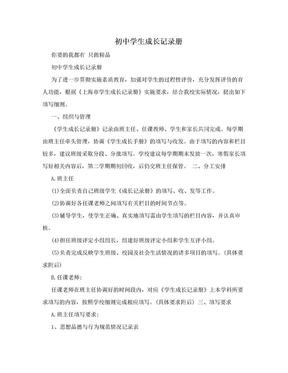 初中学生成长记录册.doc