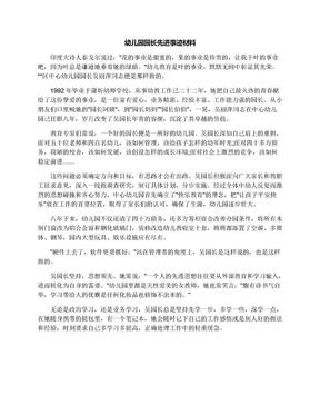幼儿园园长先进事迹材料.docx