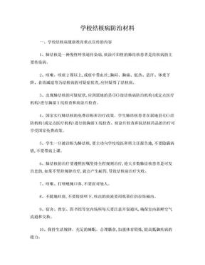 学校结核病宣传资料.doc