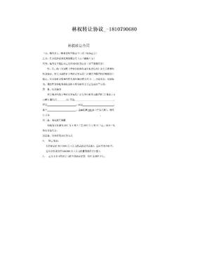 林权转让协议_-1810790680.doc
