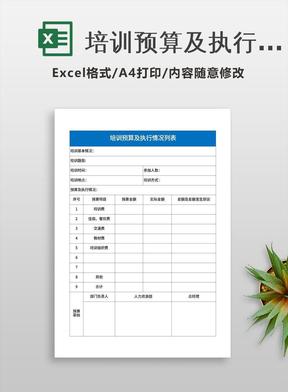 培训预算及执行情况表excel模板.xlsx