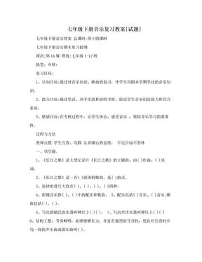 七年级下册音乐复习教案[试题].doc