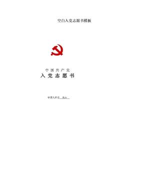 空白入党志愿书模板.doc