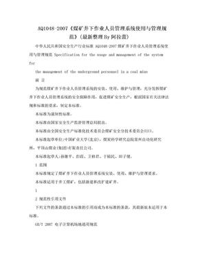 AQ1048-2007《煤矿井下作业人员管理系统使用与管理规范》(最新整理By阿拉蕾).doc