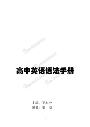 高中英语语法手册.doc
