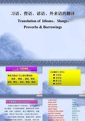 16. 习语、俚语、谚语、外来语的翻译.ppt