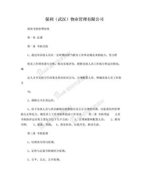 保利物业管理有限公司绩效考核管理制度.doc